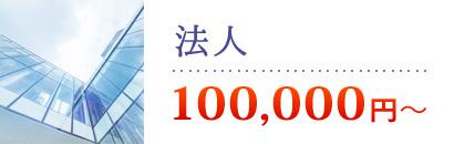 法人10000万円から