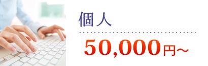 個人50,000円から